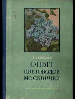 Опыт цветоводов москвичей