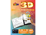 Живая 3D Раскраска «Малышам»