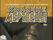 """Ходячие Мертвецы том 4 """"Веление Сердца"""""""