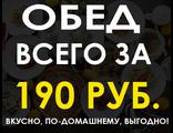 БИЗНЕС ЛАНЧ