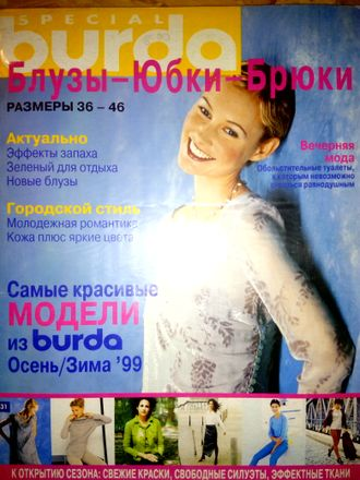 Журнал Бурда Блузки Казань