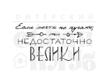 """ФП штамп """"Если мечты не пугают"""""""