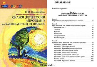 """Книга """"Скажи депрессии """"Прощай!"""", или Как избавиться от проблем"""" - Е. В. Емельянова"""