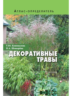 Декоративные травы: Атлас-определитель