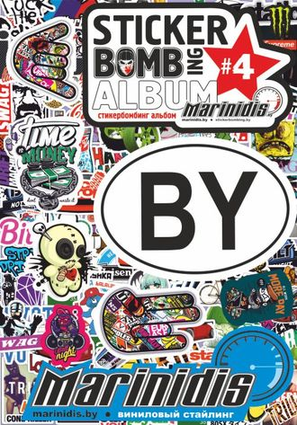 СтикерБук №4- Sticker Bombing Album №4