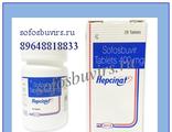 Гепцинат (Hepcinat , Sofosbuvir 400mg)