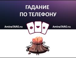 Гадание по телефону на Таро. Таролог aminataro.ru