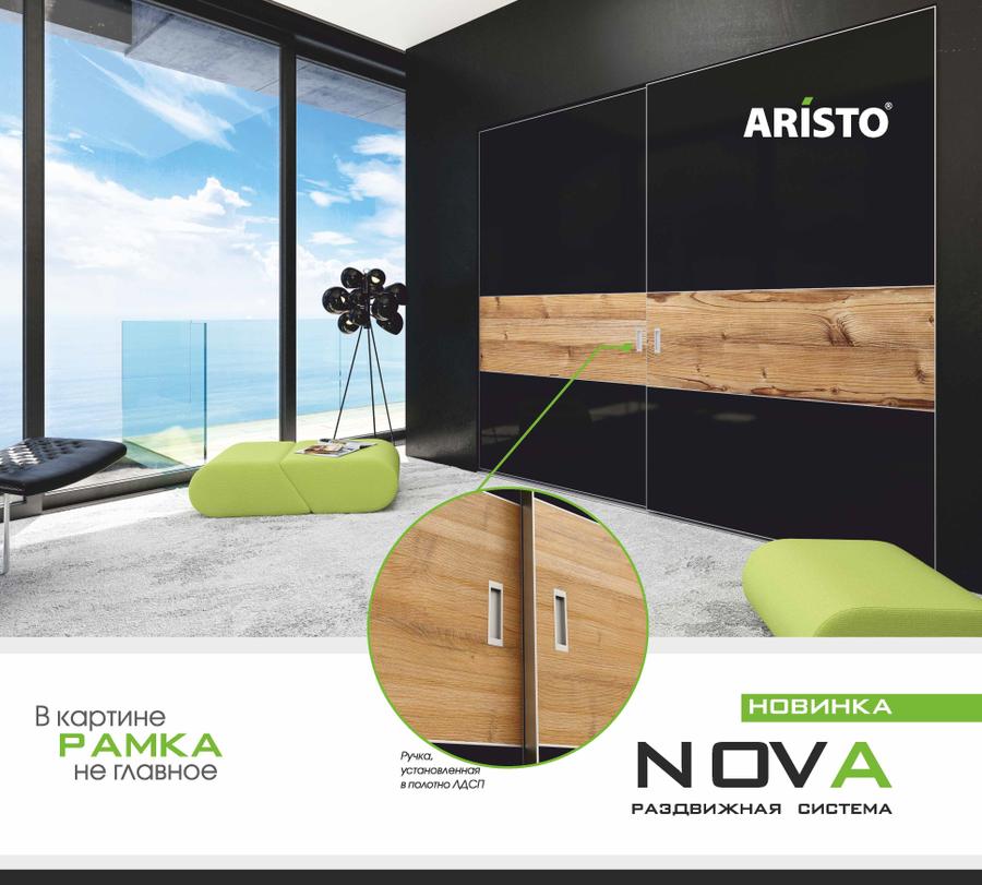 Фотогалерея - система nova от aristo.