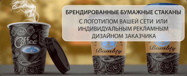 Бумажная упаковка для Фаст Фуда купить оптом в Москве