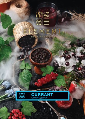 "Element ""Currant"" - Элемент ""Смородина"" 100 гр."