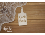 Доска Cook book
