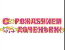 """Гирлянда """"С рождением доченьки"""" арт.24403"""