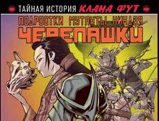 купить комикс клан фут, купить комикс клан фут в Москве, история клана фут