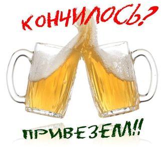 Пиво с доставкой Астана +7(775)14-52-350