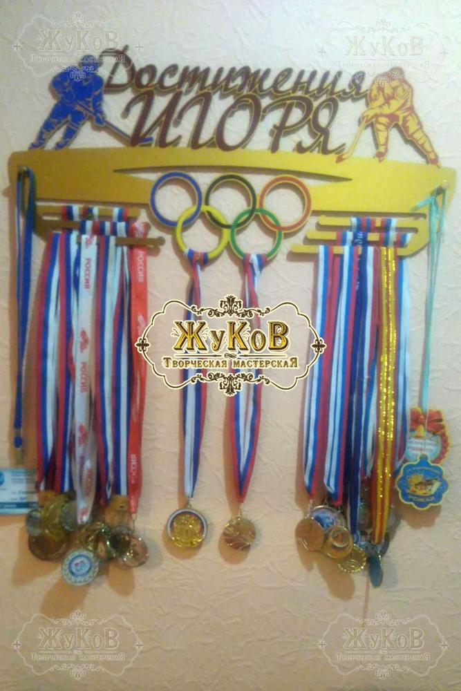 Медальницы держатели для медалей своими руками 634