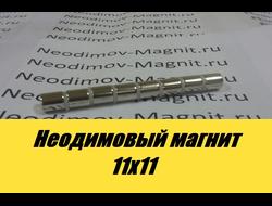 Неодимовый магнит 11х11