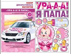 """Магниты на авто """"Ура-а-а! Я папа""""! (для дочки)"""
