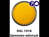 Цветная мраморная крошка цвет Ral 1018