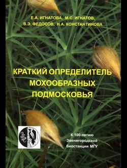 Определители растений