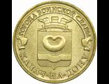 10 рублей Калач-на-Дону, СПМД, 2015 год