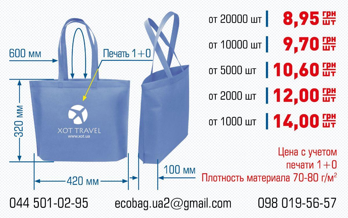 cc914814d7c2 Данная эко сумка - самая популярная модель эко сумок среди наших заказчиков