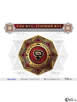 медальоны ҰЛЫ ЖҮЗ - СТАРШИЙ ЖУЗ