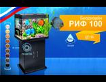Прямоугольный стеклянный аквариум Биодизайн Риф 100