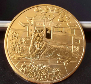 Монета с символом года для богатства и карьерного роста , вариант 2