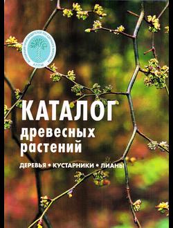 Каталог древесных растений. Деревья, кустарники, лианы