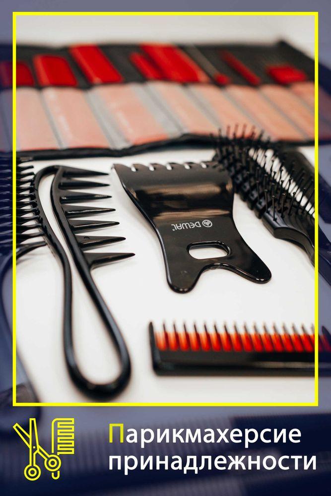 парикмахерские принадлежности
