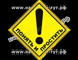 Наклейка, знак на авто Понять и простить (от 50 р.) Новичкам, 1 год за рулем. Восклицательный знак.