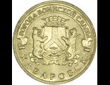 10 рублей Хабаровск, СПМД, 2015 год
