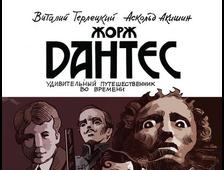 купить комикс жорж дантес в москве