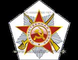 Наклейка на авто к Дню Победы - Орден Отечественной Войны со звездой на кузов, стекло, капот машины