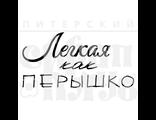 штамп с надписью Легкая как перышко