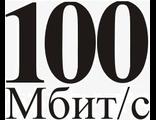 Интернет Билайн в Калининграде 70 Мбит
