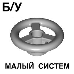 ! Б/У - Vehicle, Steering Wheel Small, 2 Studs Diameter, Light Bluish Gray (30663 / 30663194 / 4211701 / 6092956) - Б/У