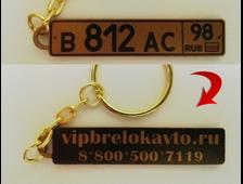 Брелок гос номер авто + любое изображение, надпись, двухсторонний золотистый