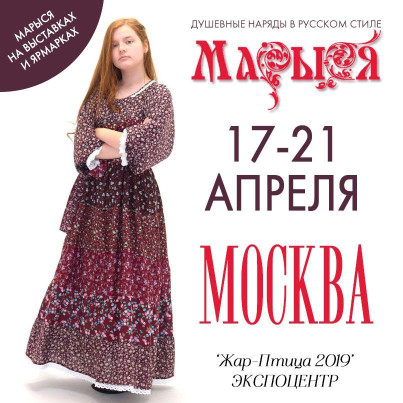 bf14e46e32f С 17 по 21 апреля ищите стенд «Марыся» на IX Выставке-ярмарке народных  художников и мастеров России Жар-Птица-2019 в Москве!