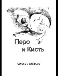 """""""Перо и Кисть"""" Стихи и графика"""