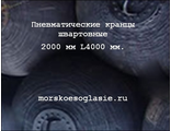 Пневматические (плавучие) швартовные кранцы КШ 2Х4 М ТУ 38.1051163-82 диаметром 2000x4000 мм под заказ по цене