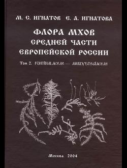 Флора мхов средней части Европейской России. Том 2.