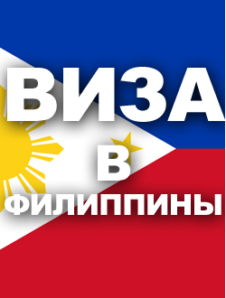 Виза в Филиппины