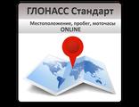 ГЛОНАСС Стандарт - Контроль местоположения ONLINE