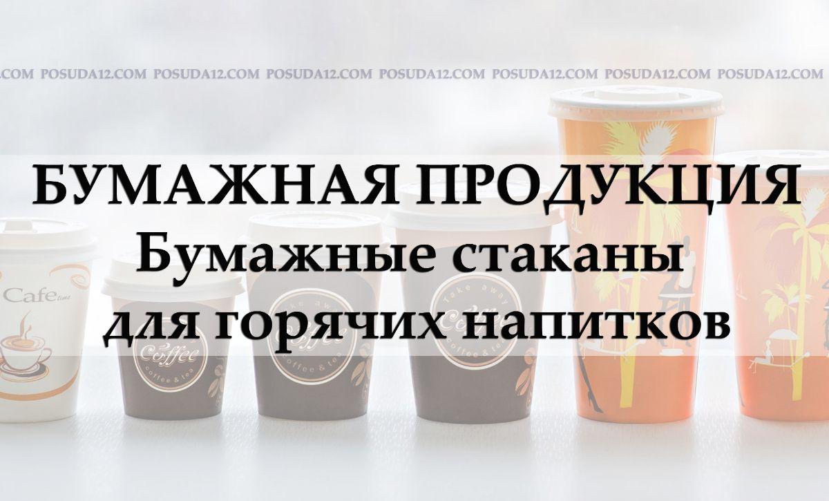 Компании бумажная упаковка тара Хмельницкий - каталог
