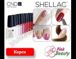 Специальное предложение - CND Shellac Корея 20 штук