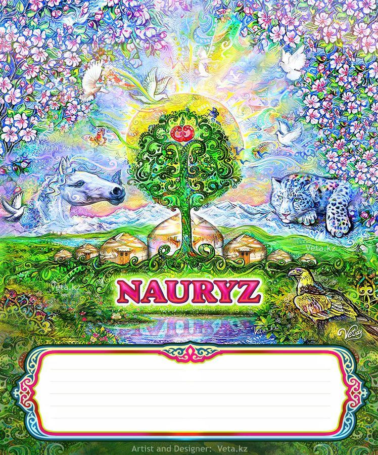 наурыз бесплатный поздравительные открытки