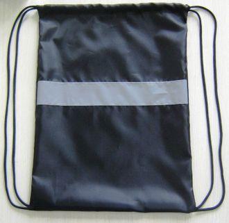 Сумка мешок для обуви в школу со светоотражающей полосой черный 2