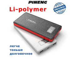 Power Bank Pineng 963