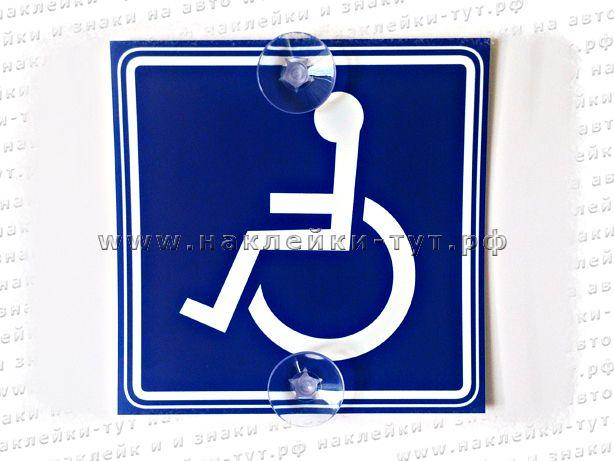 Наклейка на авто инвалид кто имеет право мере